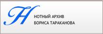 Нотный архив Б.Тараканова