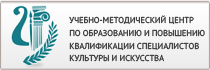 Учебно-методический центр повышению квалификации специалистов культуры