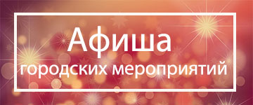 Афиша департамента культуры